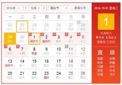 安帕尔公司关于2014年国庆节放假安排的通知